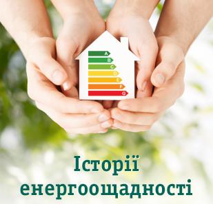 Приймання заявок від ОСББ на участь в програмах Фонду енергоефективності почнеться в 2019 році