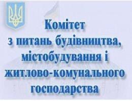 Профільний комітет рекомендував Верховній Раді України прийняти законопроект «Про житлово-комунальні послуги» та «Про енергетичну ефективність будівель»
